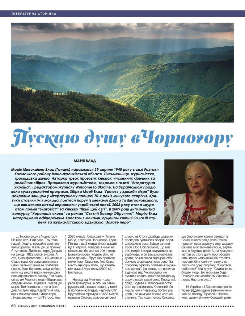 https://ukrainianpeople.us/wp-content/uploads/2020/01/00_60-793x1024.jpg