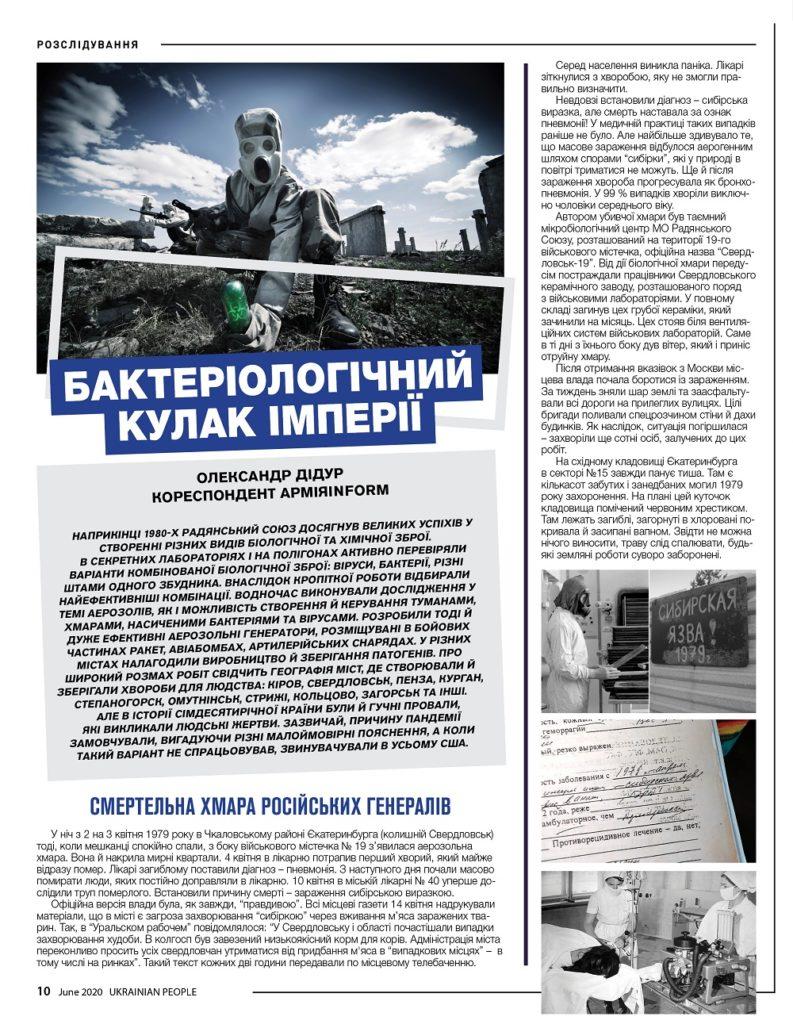 https://ukrainianpeople.us/wp-content/uploads/2020/06/00_up10-793x1024.jpg