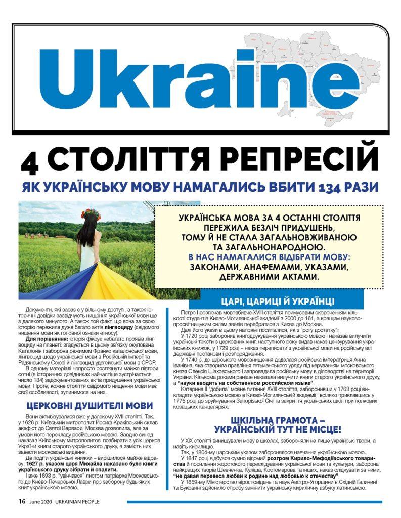 https://ukrainianpeople.us/wp-content/uploads/2020/06/00_up16-793x1024.jpg