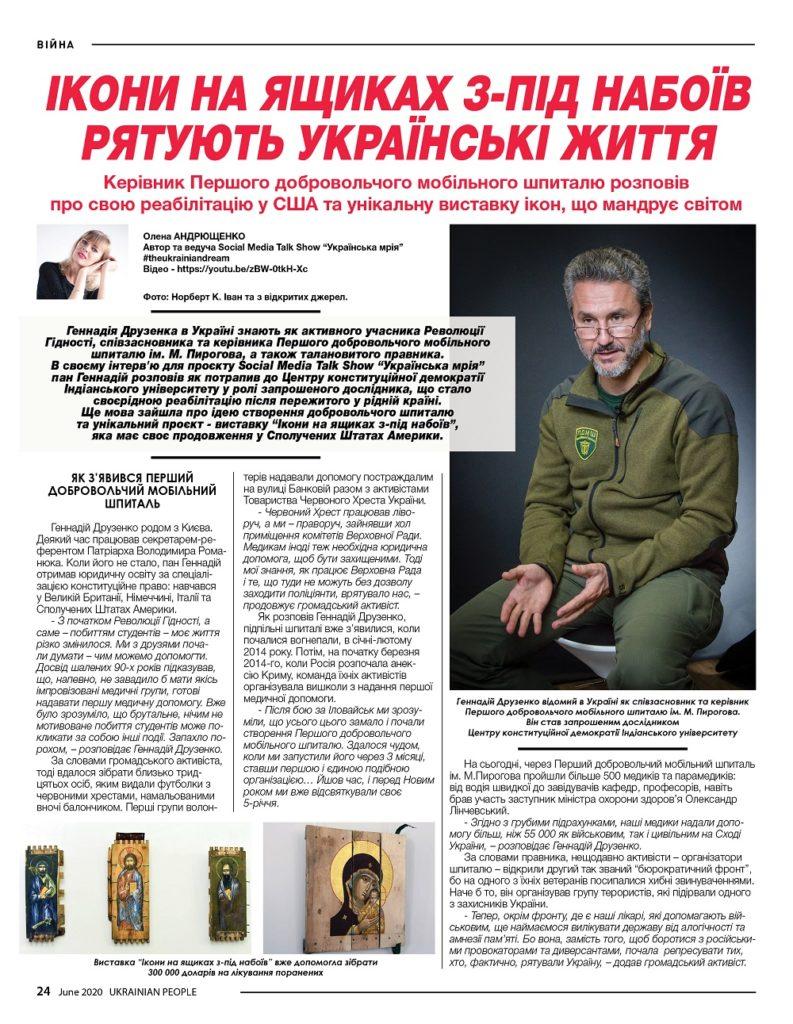 https://ukrainianpeople.us/wp-content/uploads/2020/06/00_up24-793x1024.jpg