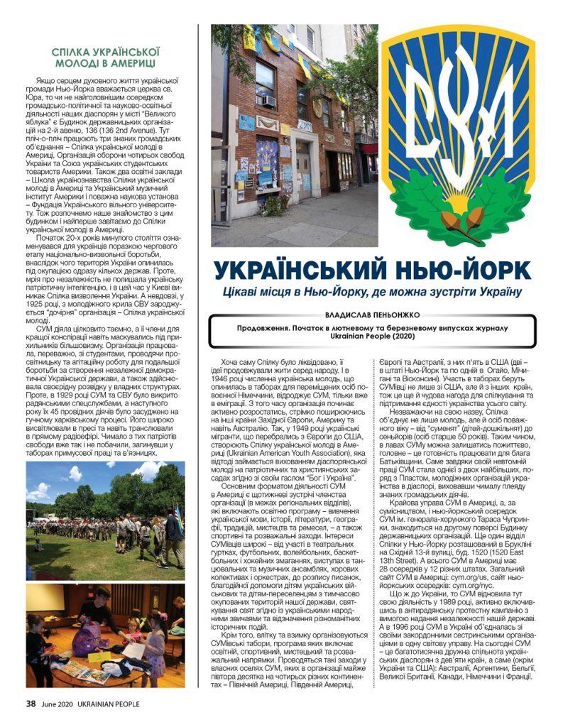 https://ukrainianpeople.us/wp-content/uploads/2020/06/00_up38-793x1024.jpg