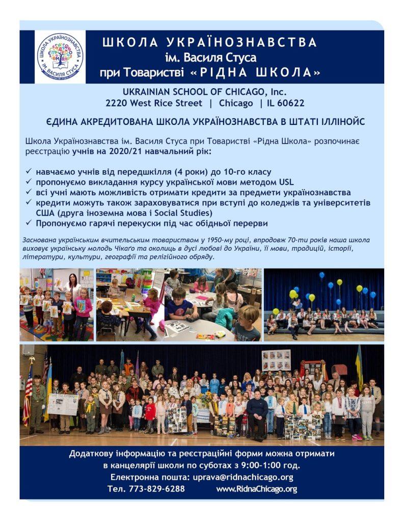 https://ukrainianpeople.us/wp-content/uploads/2020/06/00_up41-793x1024.jpg