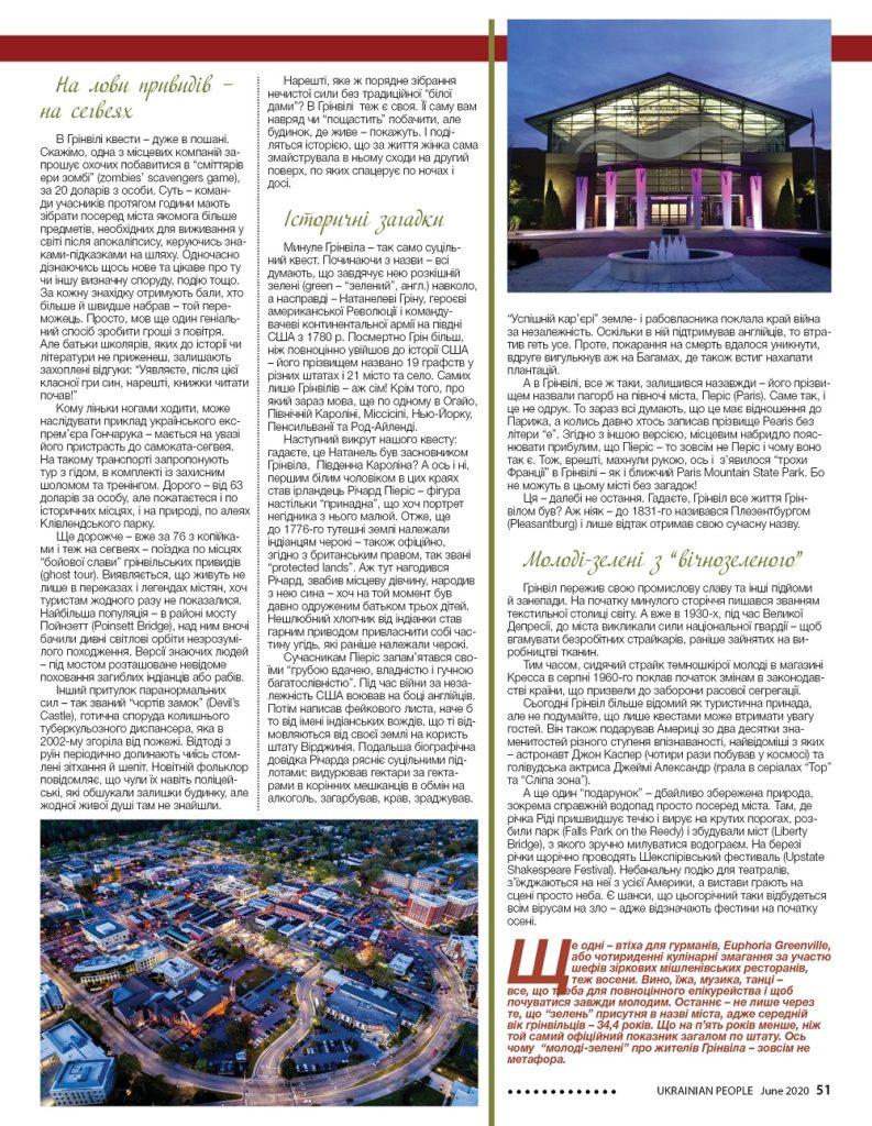 https://ukrainianpeople.us/wp-content/uploads/2020/06/00_up51-793x1024.jpg