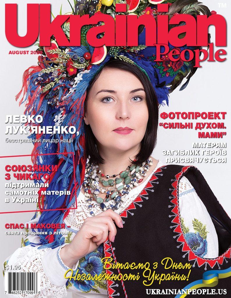 https://ukrainianpeople.us/wp-content/uploads/2020/08/00_up-793x1024.jpg