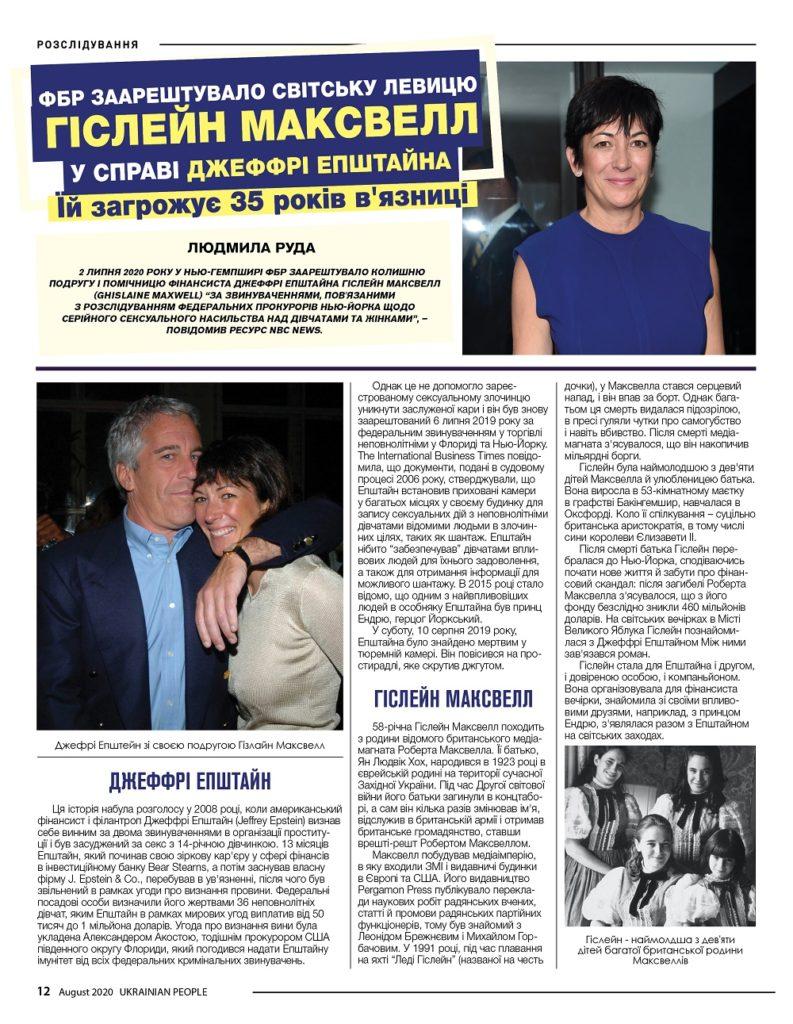 https://ukrainianpeople.us/wp-content/uploads/2020/08/00_up12-793x1024.jpg