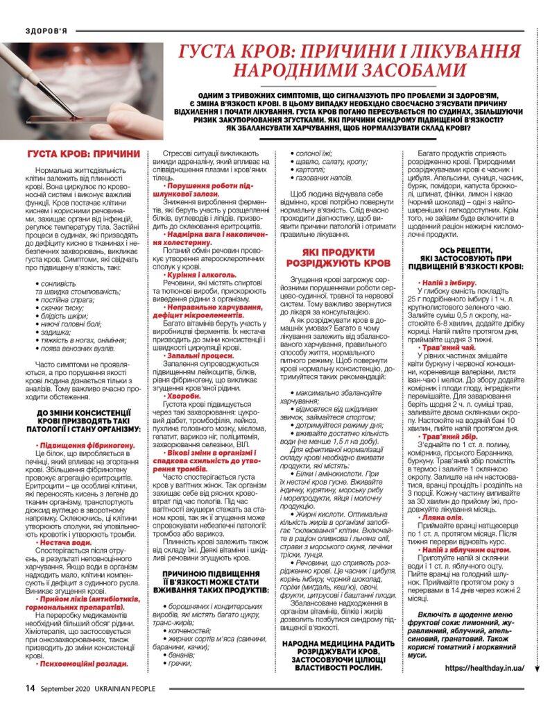 https://ukrainianpeople.us/wp-content/uploads/2020/08/00_up14-1-793x1024.jpg