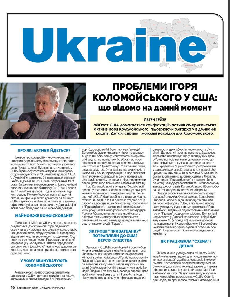 https://ukrainianpeople.us/wp-content/uploads/2020/08/00_up16-1-793x1024.jpg