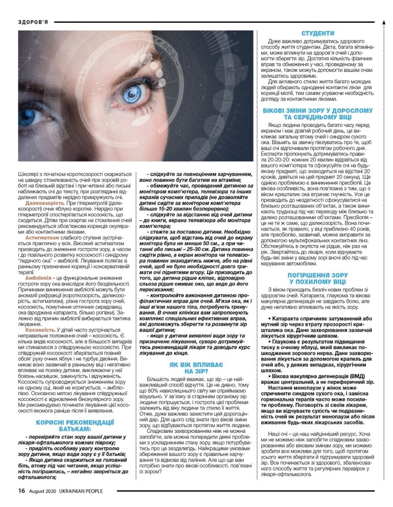 https://ukrainianpeople.us/wp-content/uploads/2020/08/00_up16-793x1024.jpg