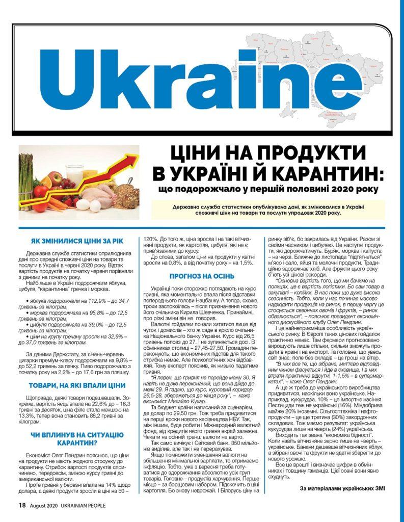 https://ukrainianpeople.us/wp-content/uploads/2020/08/00_up18-793x1024.jpg