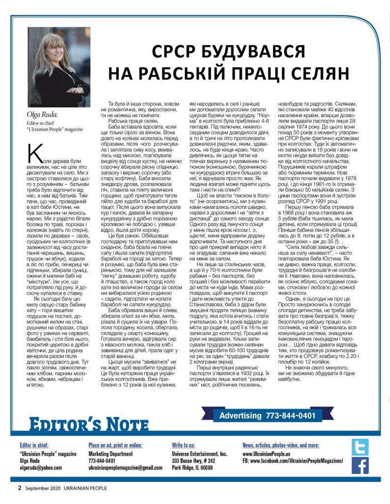 https://ukrainianpeople.us/wp-content/uploads/2020/08/00_up2-1-793x1024.jpg
