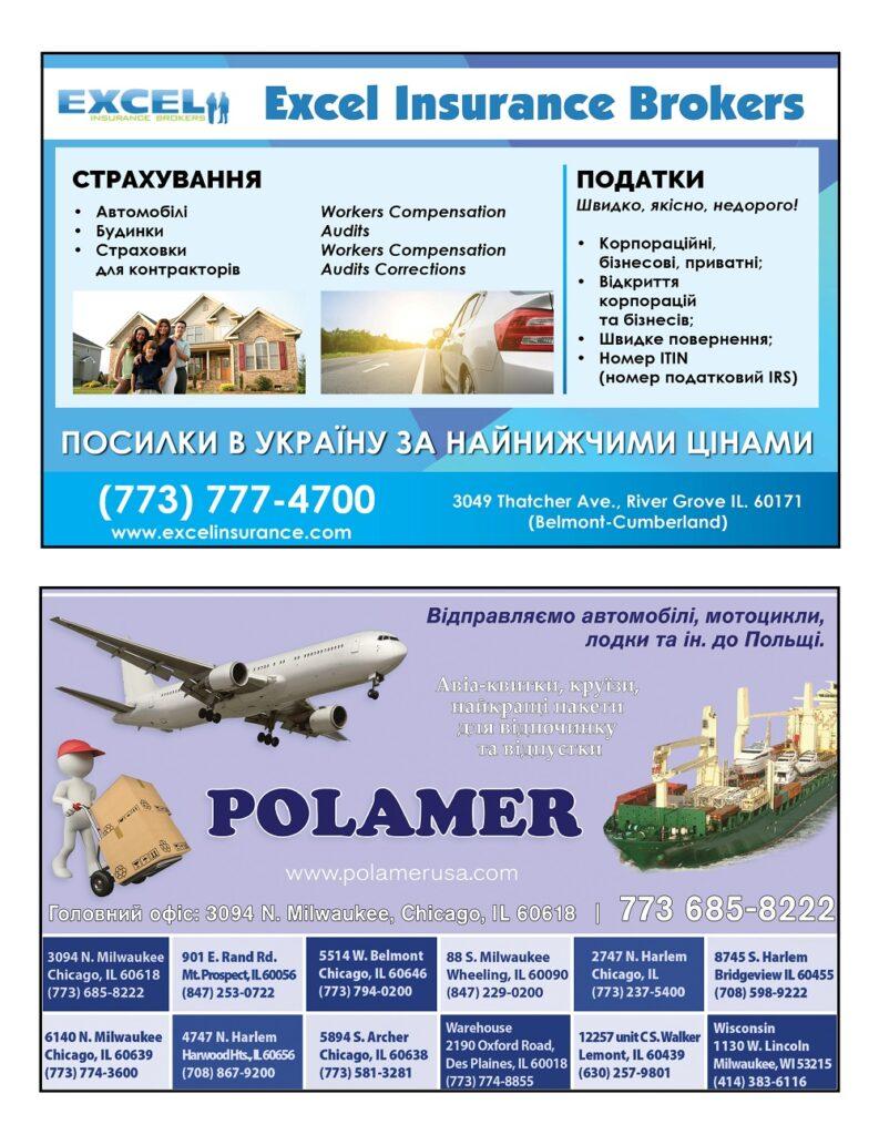 https://ukrainianpeople.us/wp-content/uploads/2020/08/00_up23-1-793x1024.jpg