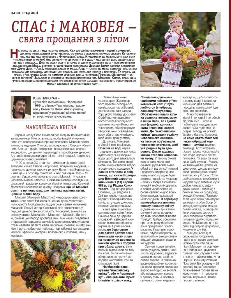 https://ukrainianpeople.us/wp-content/uploads/2020/08/00_up26-793x1024.jpg