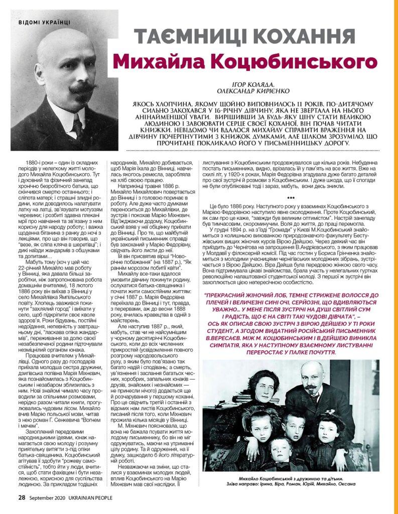 https://ukrainianpeople.us/wp-content/uploads/2020/08/00_up28-1-793x1024.jpg