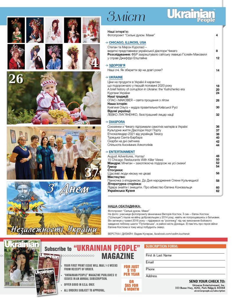 https://ukrainianpeople.us/wp-content/uploads/2020/08/00_up3-793x1024.jpg
