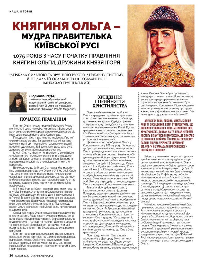 https://ukrainianpeople.us/wp-content/uploads/2020/08/00_up30-793x1024.jpg