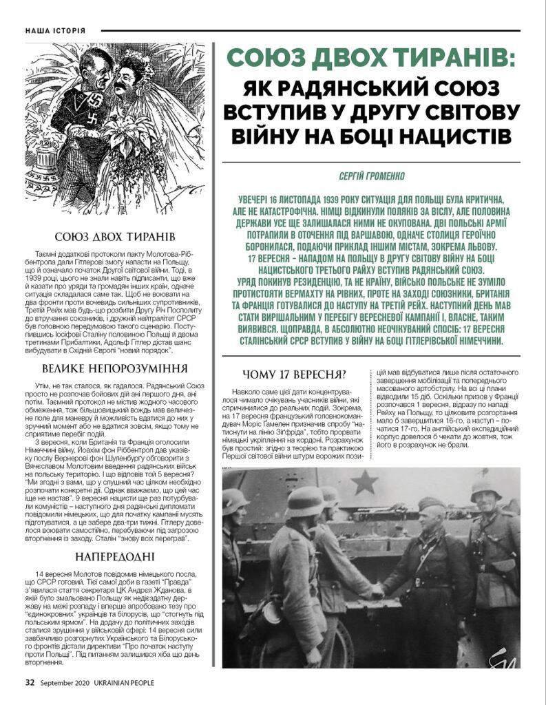https://ukrainianpeople.us/wp-content/uploads/2020/08/00_up32-1-793x1024.jpg