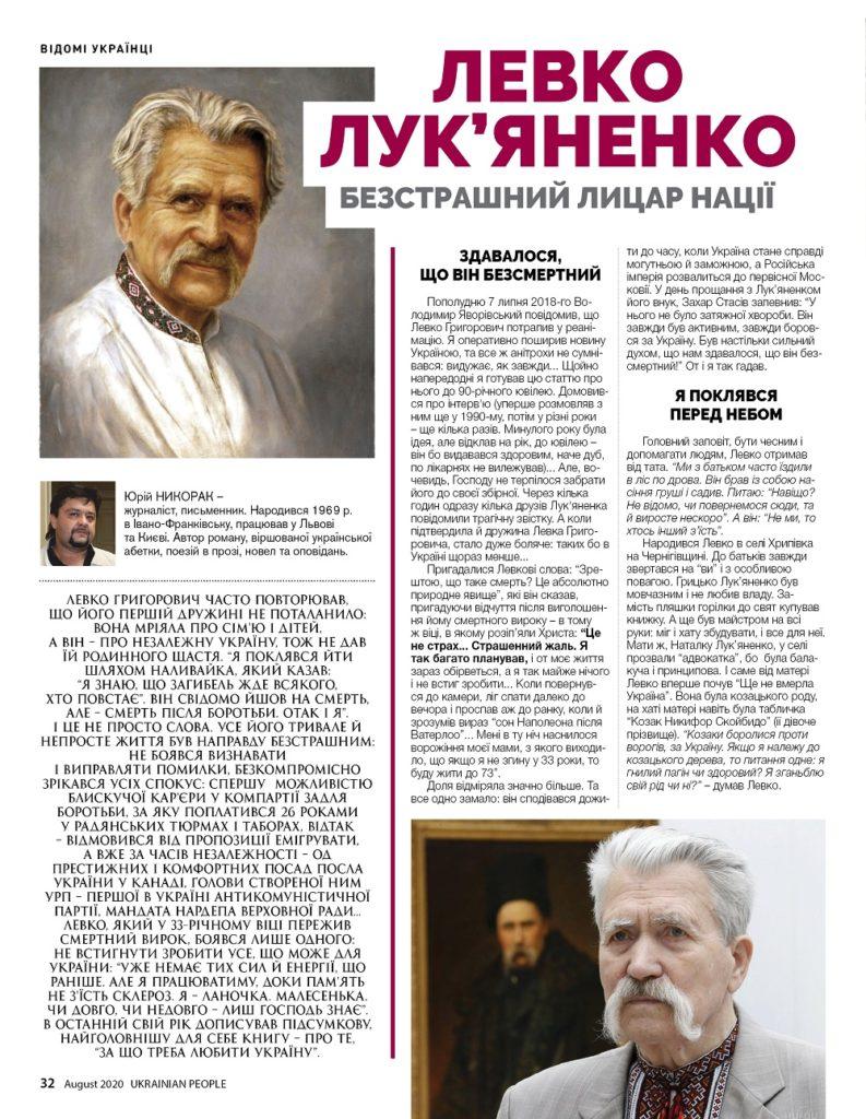 https://ukrainianpeople.us/wp-content/uploads/2020/08/00_up32-793x1024.jpg