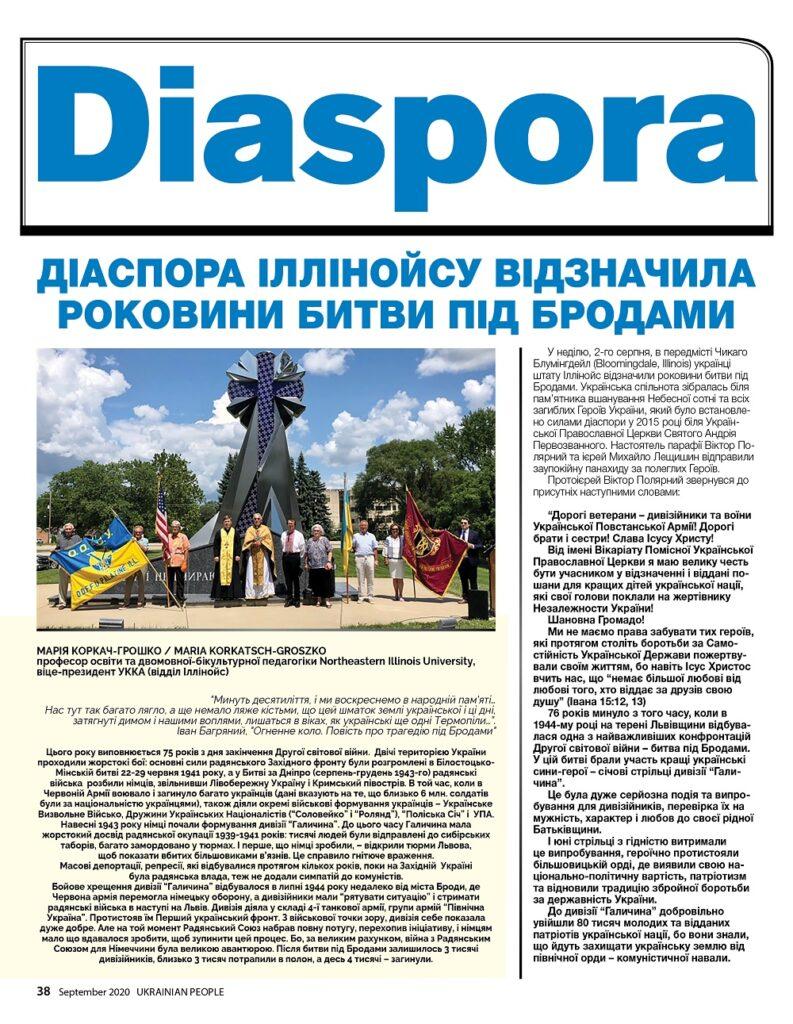 https://ukrainianpeople.us/wp-content/uploads/2020/08/00_up38-1-793x1024.jpg