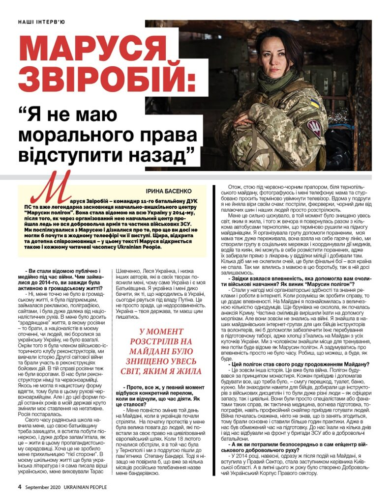 https://ukrainianpeople.us/wp-content/uploads/2020/08/00_up4-1-793x1024.jpg