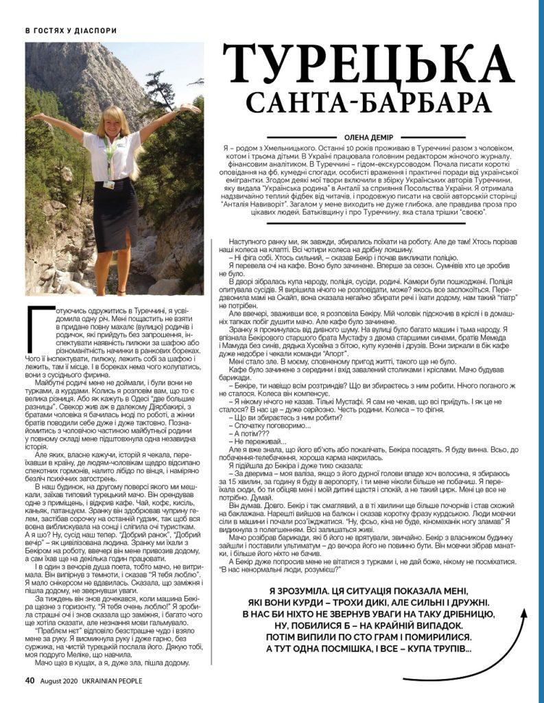 https://ukrainianpeople.us/wp-content/uploads/2020/08/00_up40-793x1024.jpg