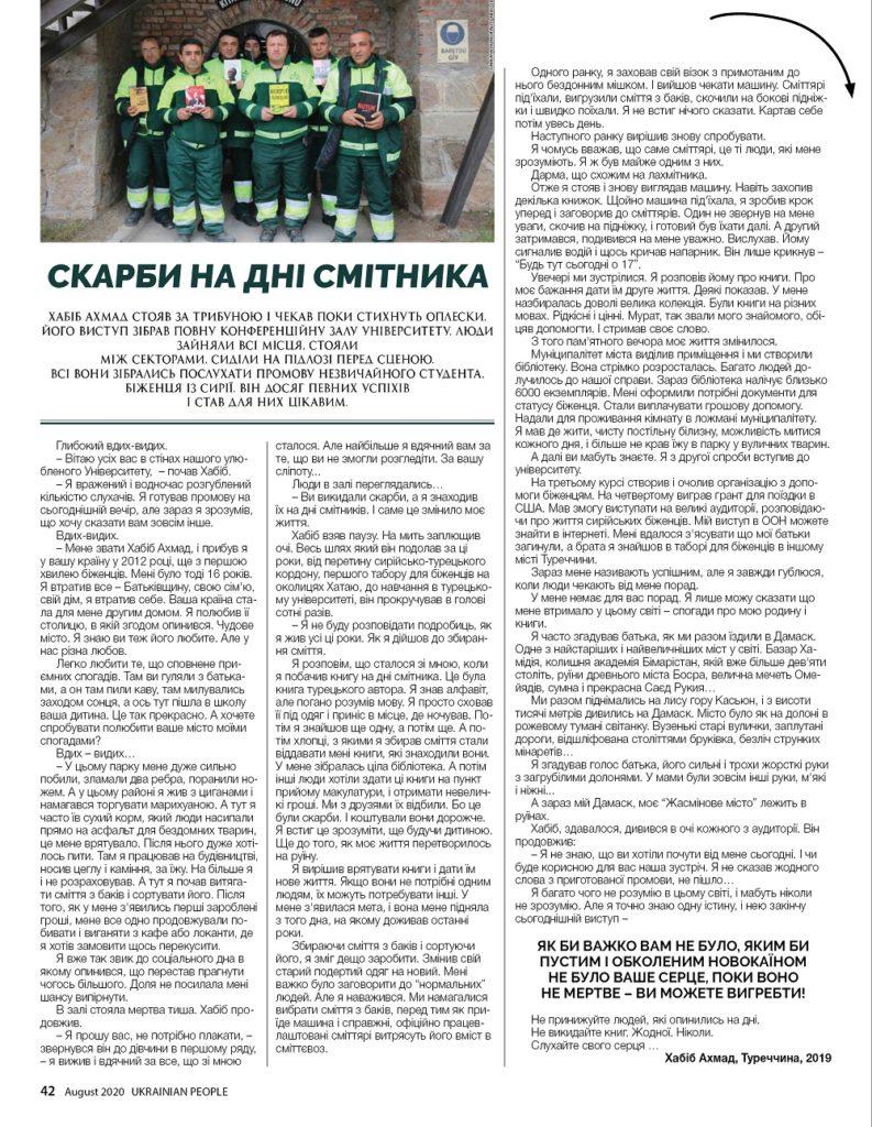 https://ukrainianpeople.us/wp-content/uploads/2020/08/00_up42-793x1024.jpg