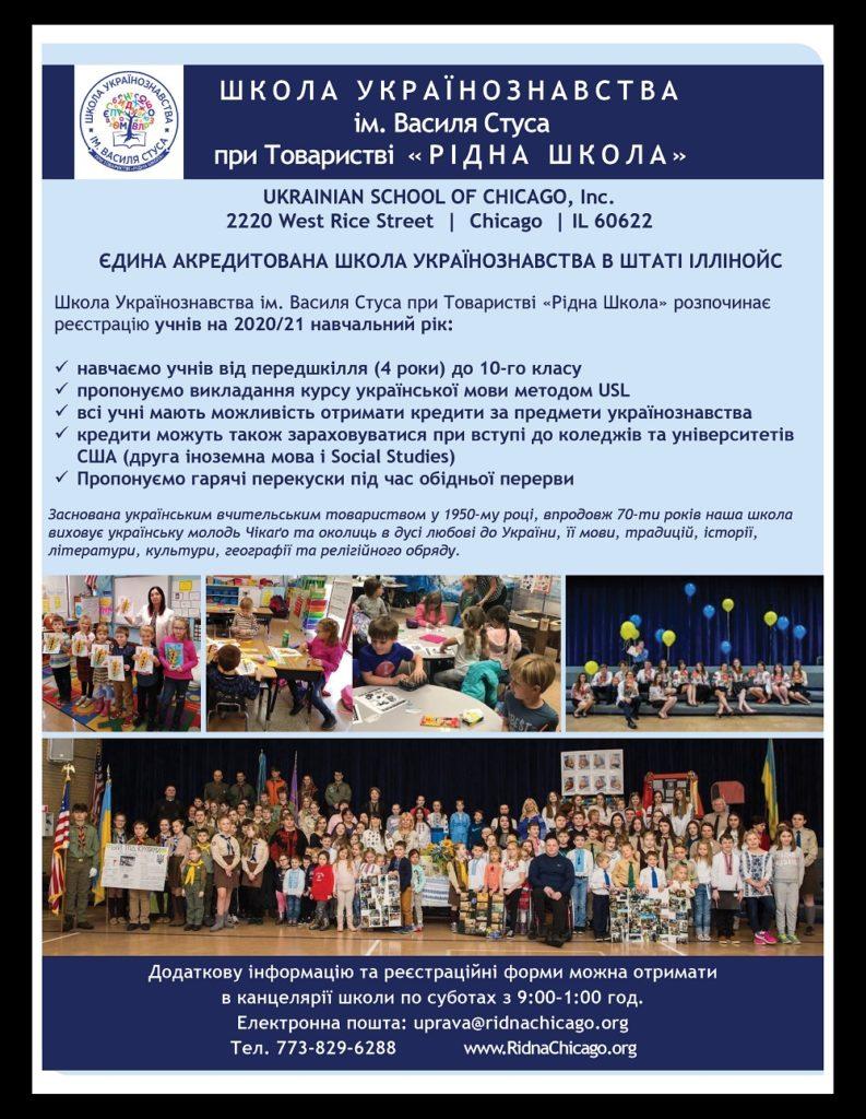 https://ukrainianpeople.us/wp-content/uploads/2020/08/00_up51-793x1024.jpg