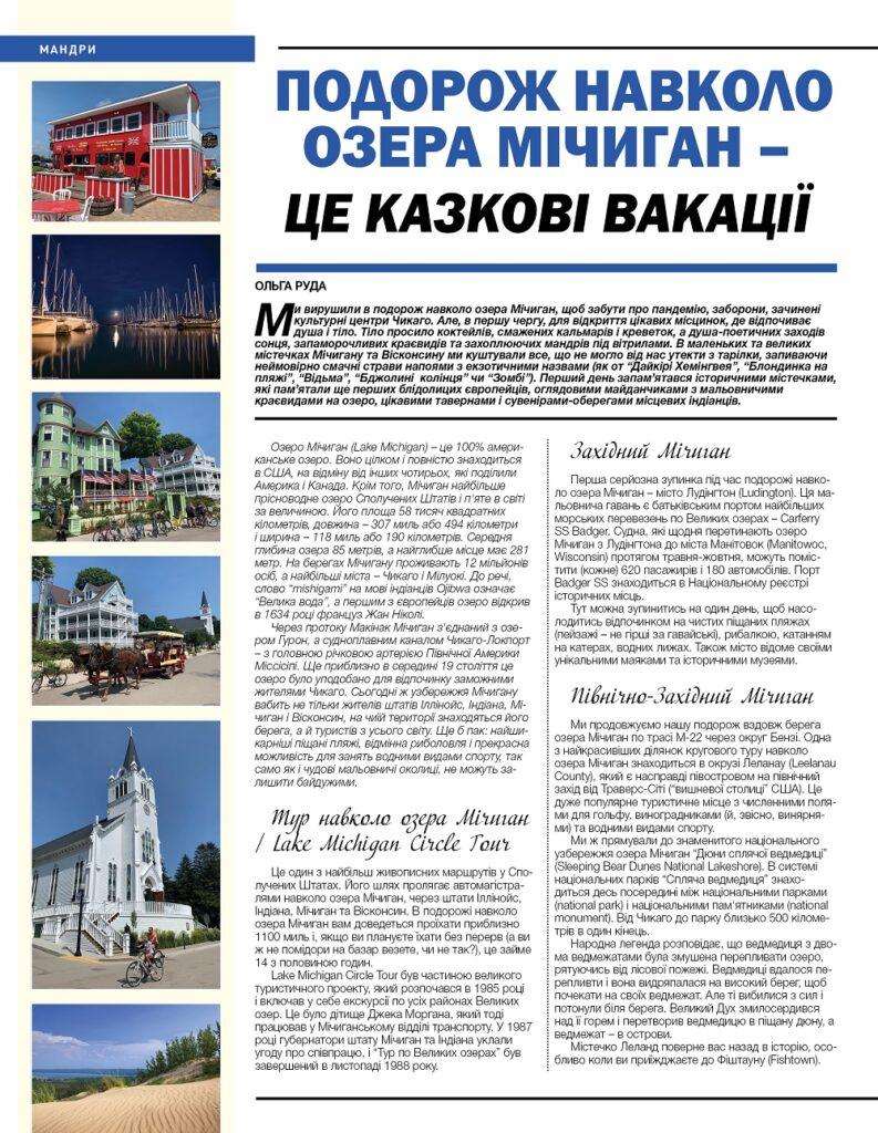 https://ukrainianpeople.us/wp-content/uploads/2020/08/00_up52-1-793x1024.jpg