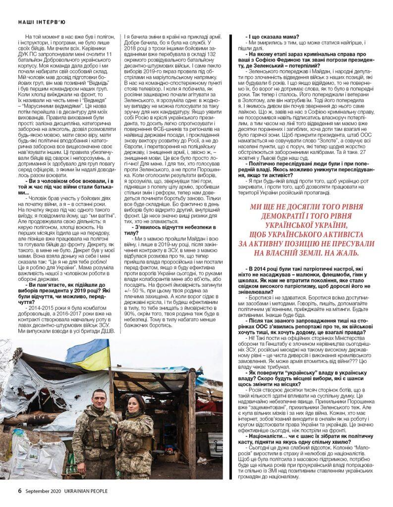 https://ukrainianpeople.us/wp-content/uploads/2020/08/00_up6-1-793x1024.jpg
