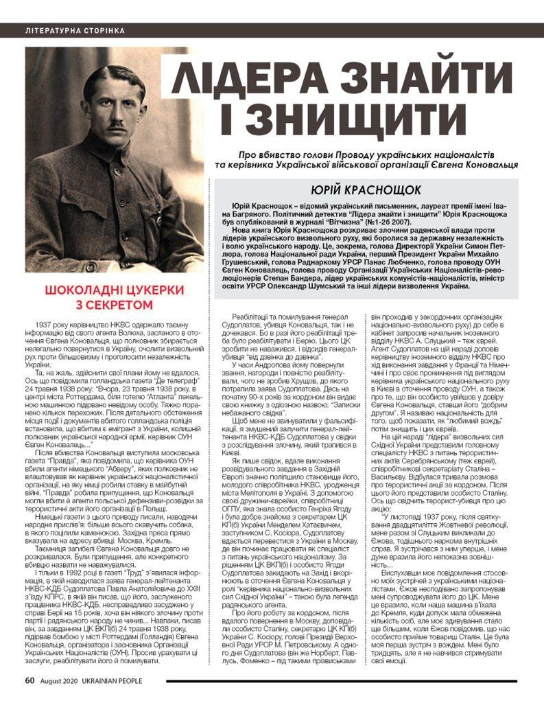 https://ukrainianpeople.us/wp-content/uploads/2020/08/00_up60-793x1024.jpg