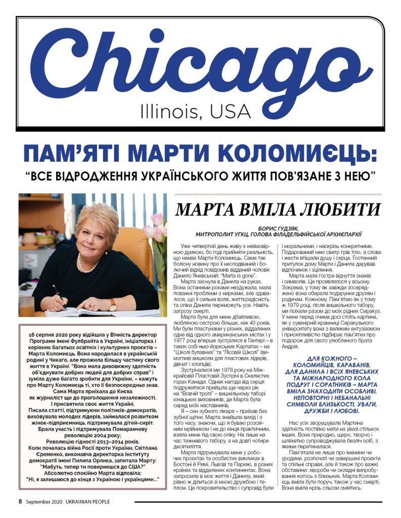 https://ukrainianpeople.us/wp-content/uploads/2020/08/00_up8-1-793x1024.jpg