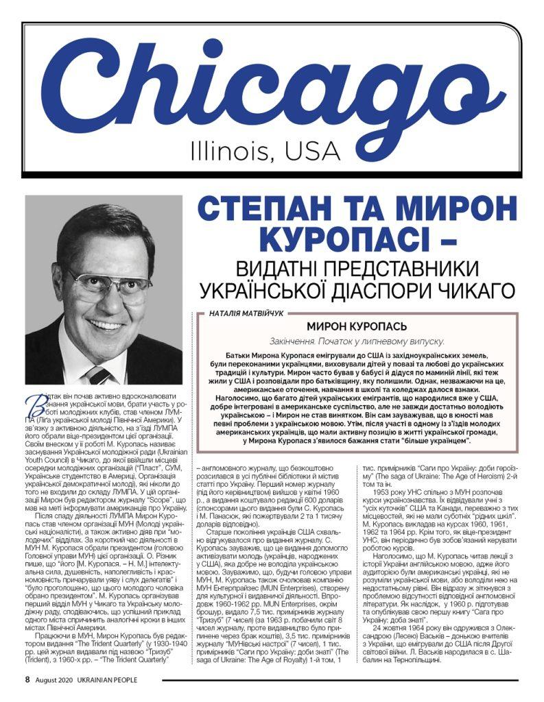 https://ukrainianpeople.us/wp-content/uploads/2020/08/00_up8-793x1024.jpg