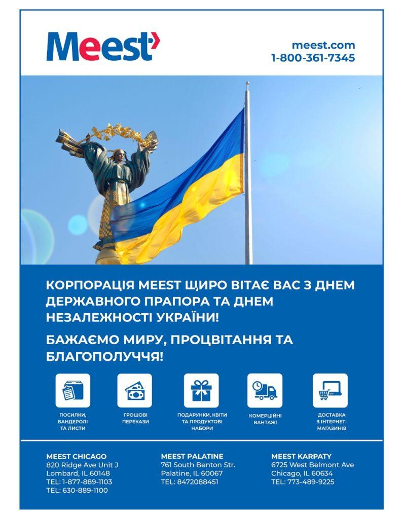 https://ukrainianpeople.us/wp-content/uploads/2020/08/00_up9-793x1024.jpg