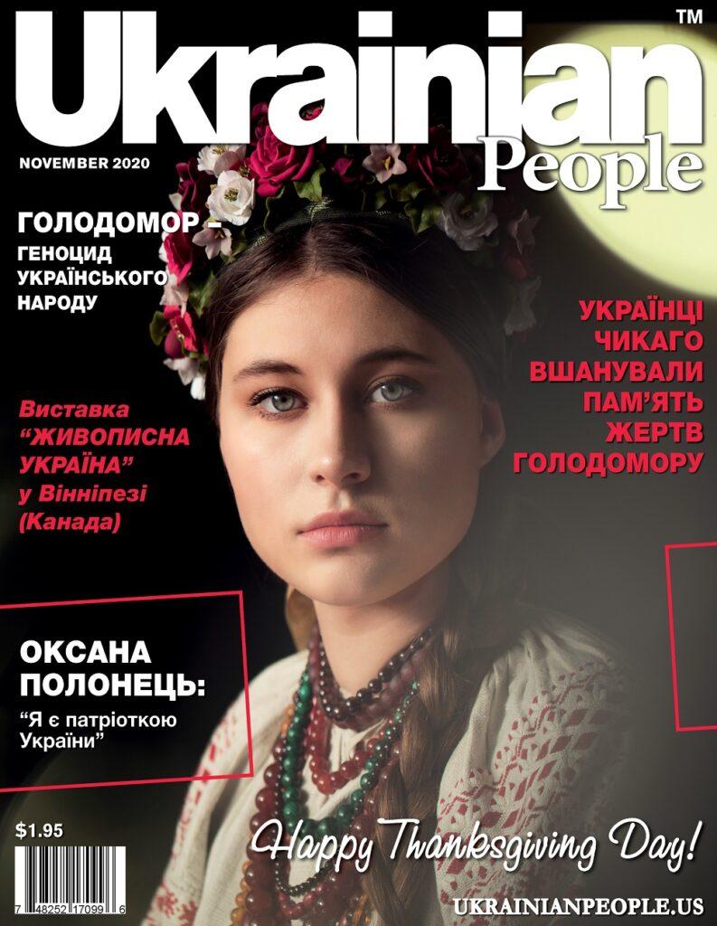 https://ukrainianpeople.us/wp-content/uploads/2020/10/00_up-1-793x1024.jpg