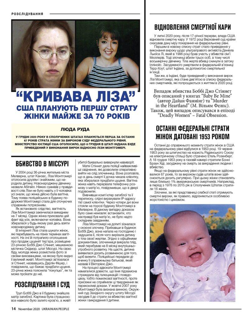 https://ukrainianpeople.us/wp-content/uploads/2020/10/00_up14-1-793x1024.jpg