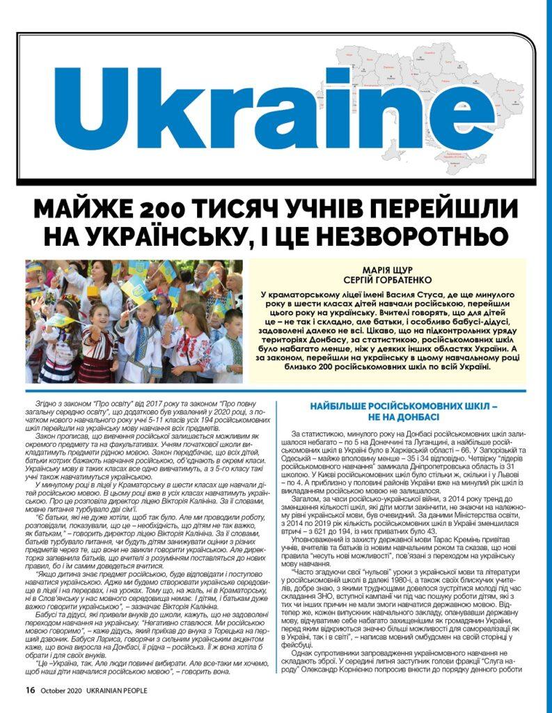 https://ukrainianpeople.us/wp-content/uploads/2020/10/00_up16-793x1024.jpg