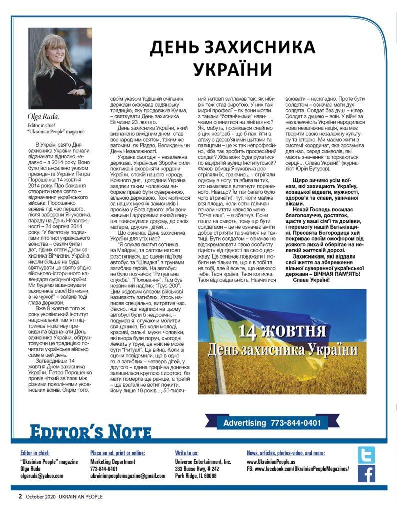 https://ukrainianpeople.us/wp-content/uploads/2020/10/00_up2-793x1024.jpg