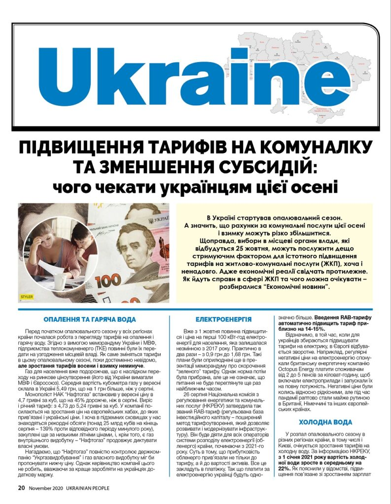 https://ukrainianpeople.us/wp-content/uploads/2020/10/00_up20-1-793x1024.jpg