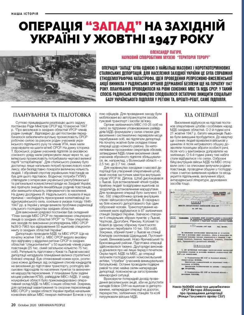 https://ukrainianpeople.us/wp-content/uploads/2020/10/00_up20-793x1024.jpg