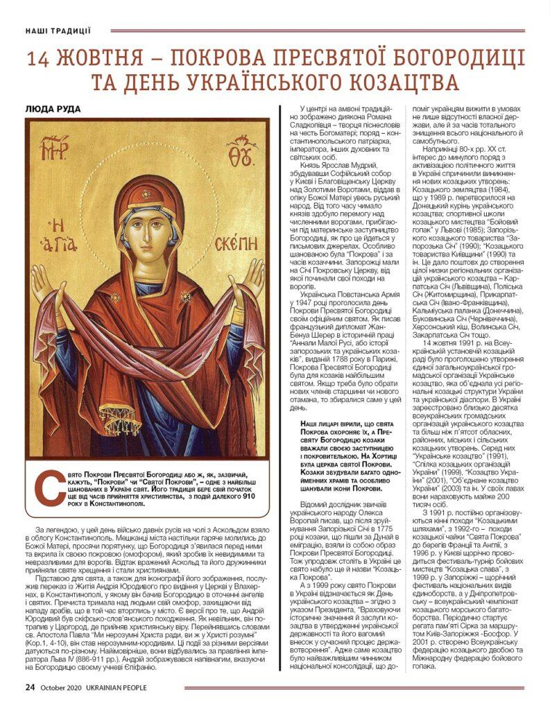 https://ukrainianpeople.us/wp-content/uploads/2020/10/00_up24-793x1024.jpg