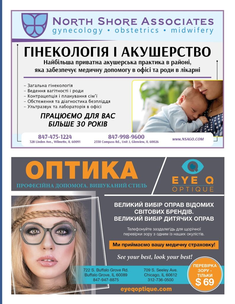 https://ukrainianpeople.us/wp-content/uploads/2020/10/00_up25-1-793x1024.jpg