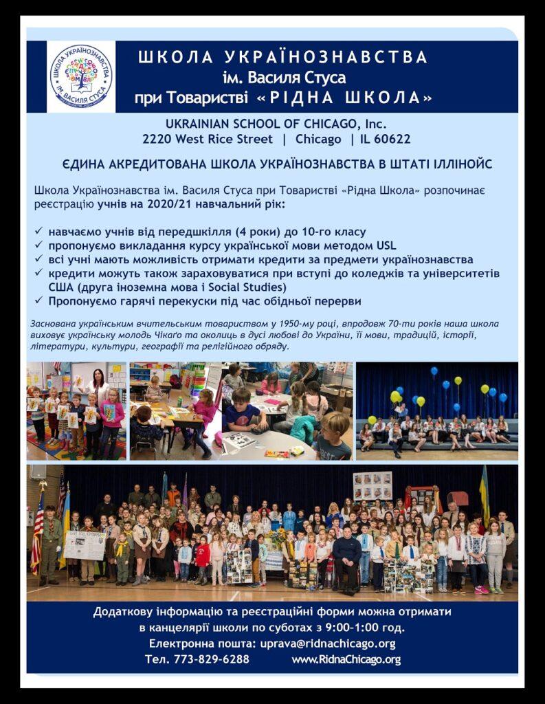 https://ukrainianpeople.us/wp-content/uploads/2020/10/00_up27-793x1024.jpg