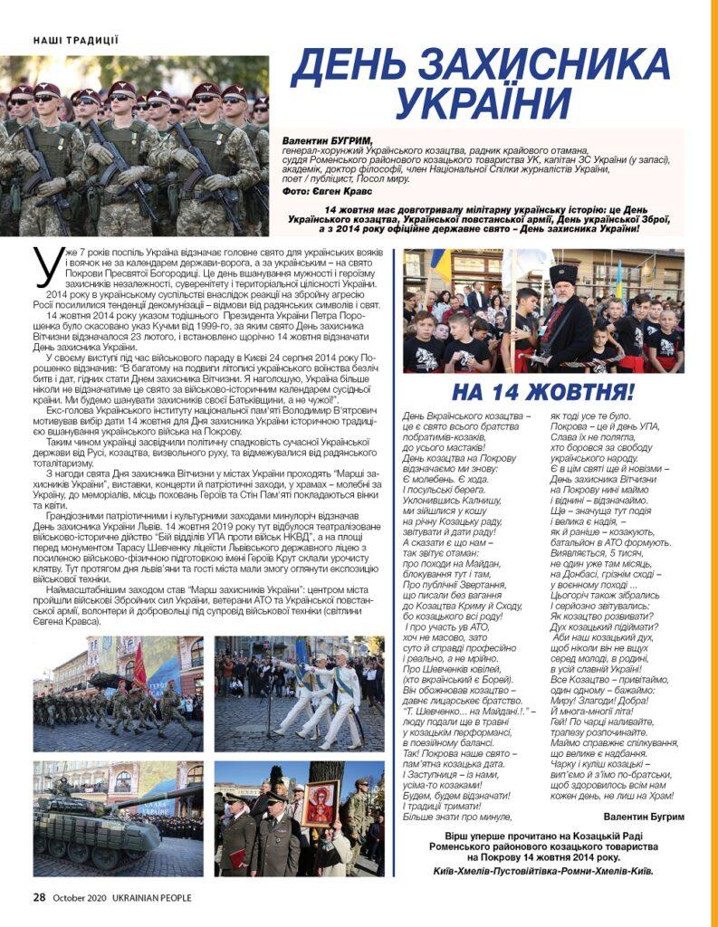 https://ukrainianpeople.us/wp-content/uploads/2020/10/00_up28-793x1024.jpg