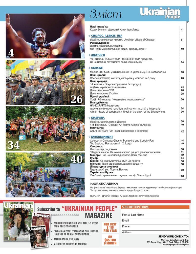 https://ukrainianpeople.us/wp-content/uploads/2020/10/00_up3-793x1024.jpg