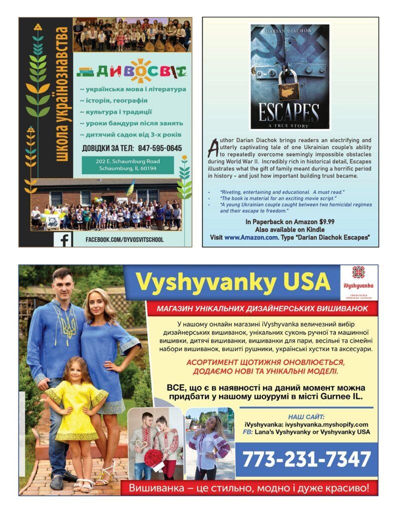 https://ukrainianpeople.us/wp-content/uploads/2020/10/00_up41-793x1024.jpg