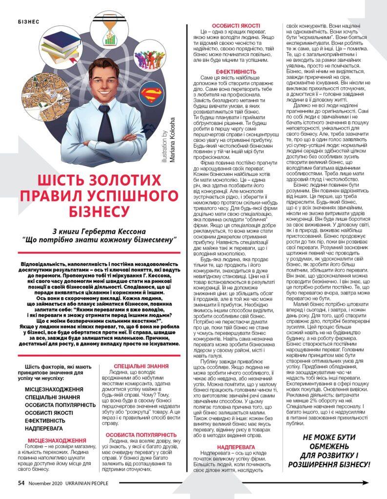 https://ukrainianpeople.us/wp-content/uploads/2020/10/00_up54-1-793x1024.jpg