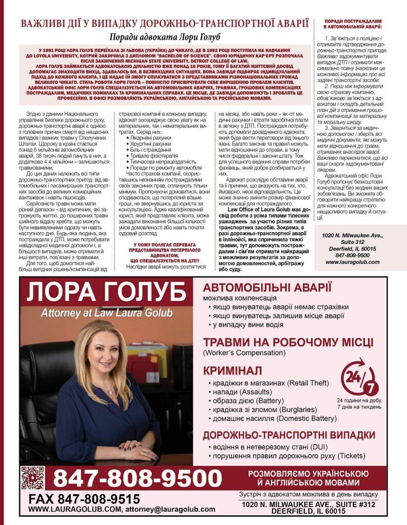 https://ukrainianpeople.us/wp-content/uploads/2020/10/00_up7-1-793x1024.jpg