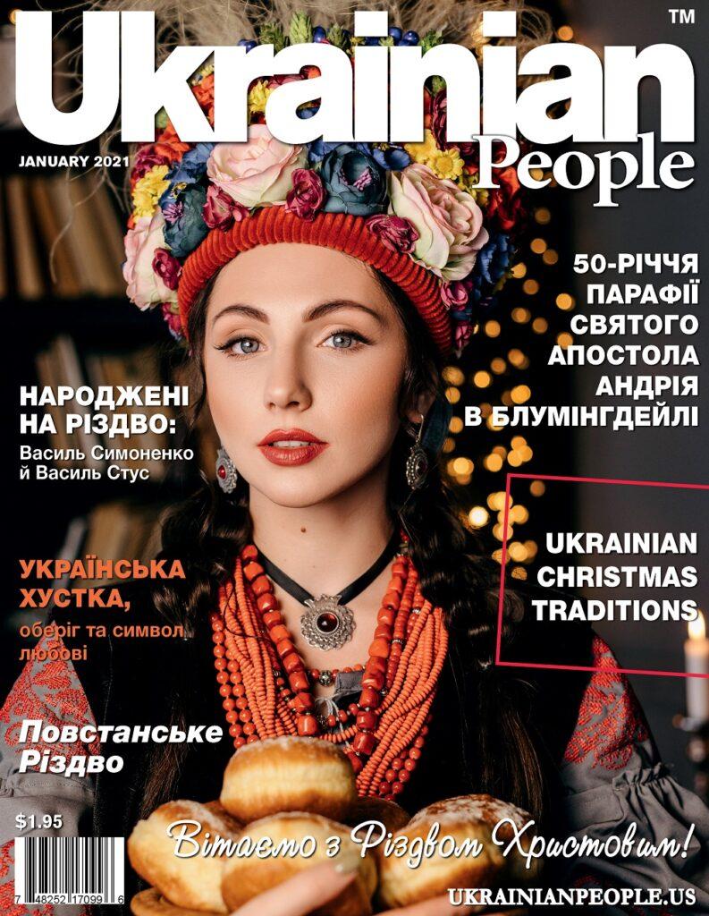 https://ukrainianpeople.us/wp-content/uploads/2020/12/00_up-1-793x1024.jpg