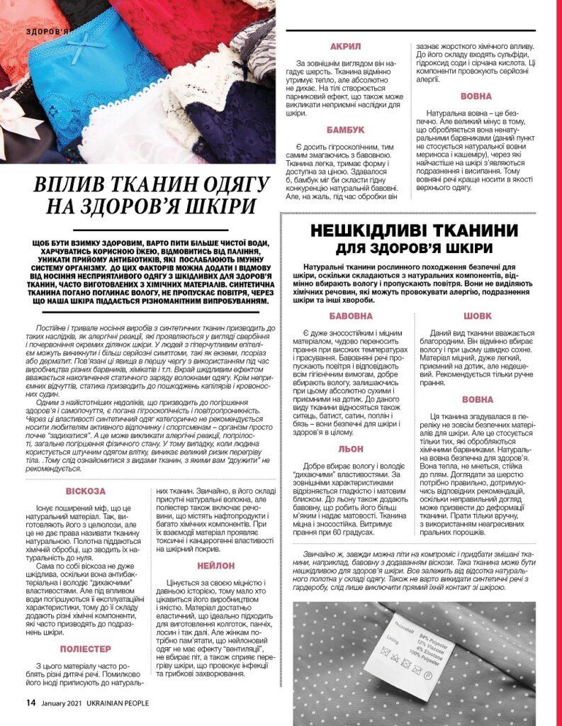 https://ukrainianpeople.us/wp-content/uploads/2020/12/00_up14-1-793x1024.jpg