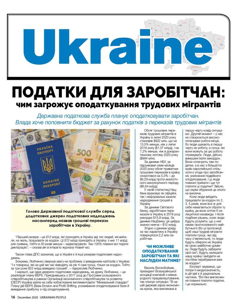 https://ukrainianpeople.us/wp-content/uploads/2020/12/00_up16-793x1024.jpg