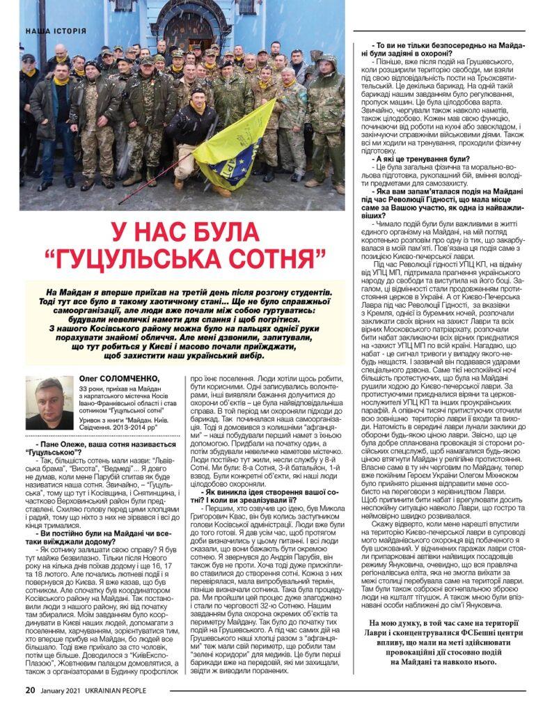 https://ukrainianpeople.us/wp-content/uploads/2020/12/00_up20-1-793x1024.jpg